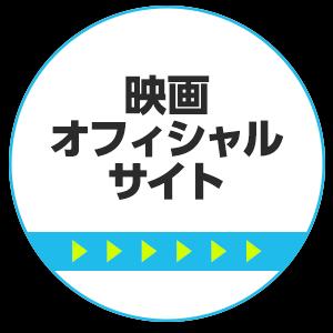 映画オフィシャルサイト