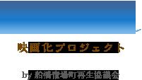 きらきら眼鏡映画化プロジェクト by 船橋宿場町再生協議会