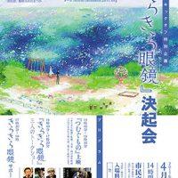 4/15 映画製作キックオフ特別企画