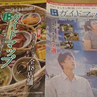 きらきらガイドマップが完成!!