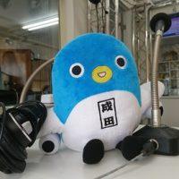 ラジオ成田(83.7MHz)さんにてPR!