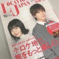 映画「きらきら眼鏡」が「第9回ロケーションジャパン大賞」にノミネート!