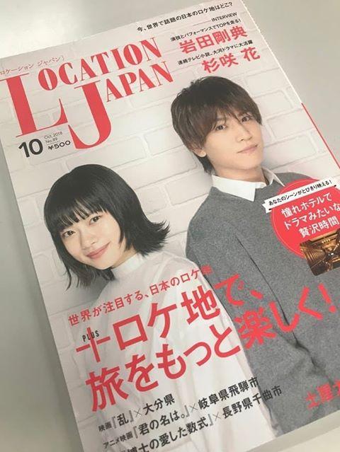 ロケーションジャパン大賞