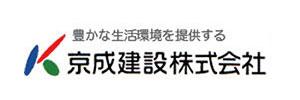 京成建設株式会社