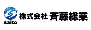 株式会社斉藤総業